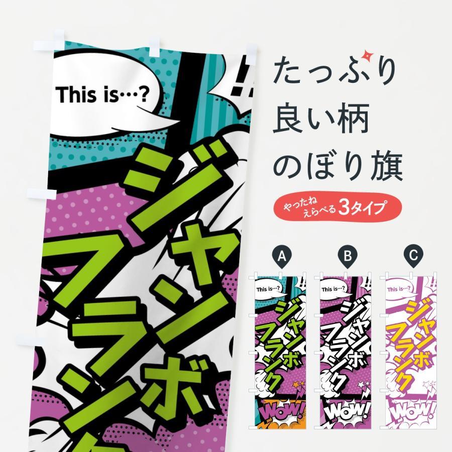 のぼり旗 ジャンボフランク goods-pro