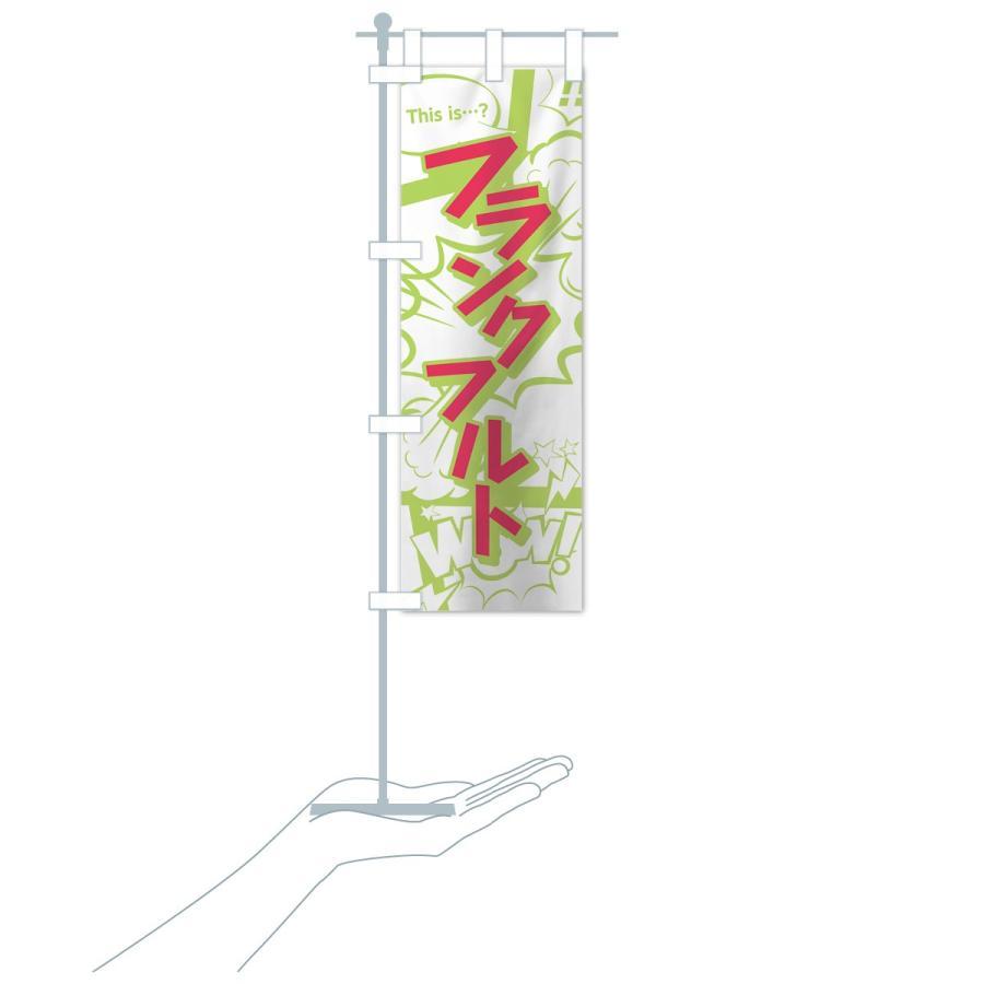 のぼり旗 フランクフルト|goods-pro|20