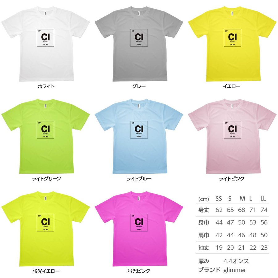 Tシャツ 塩素 元素記号|goods-pro|03