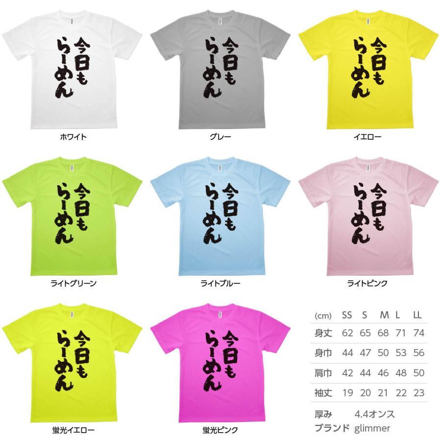 Tシャツ 今日もらーめん|goods-pro|03