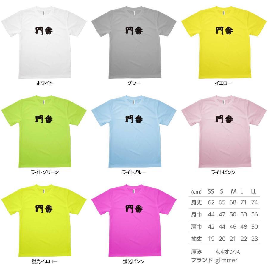 Tシャツ 門番 異名|goods-pro|03