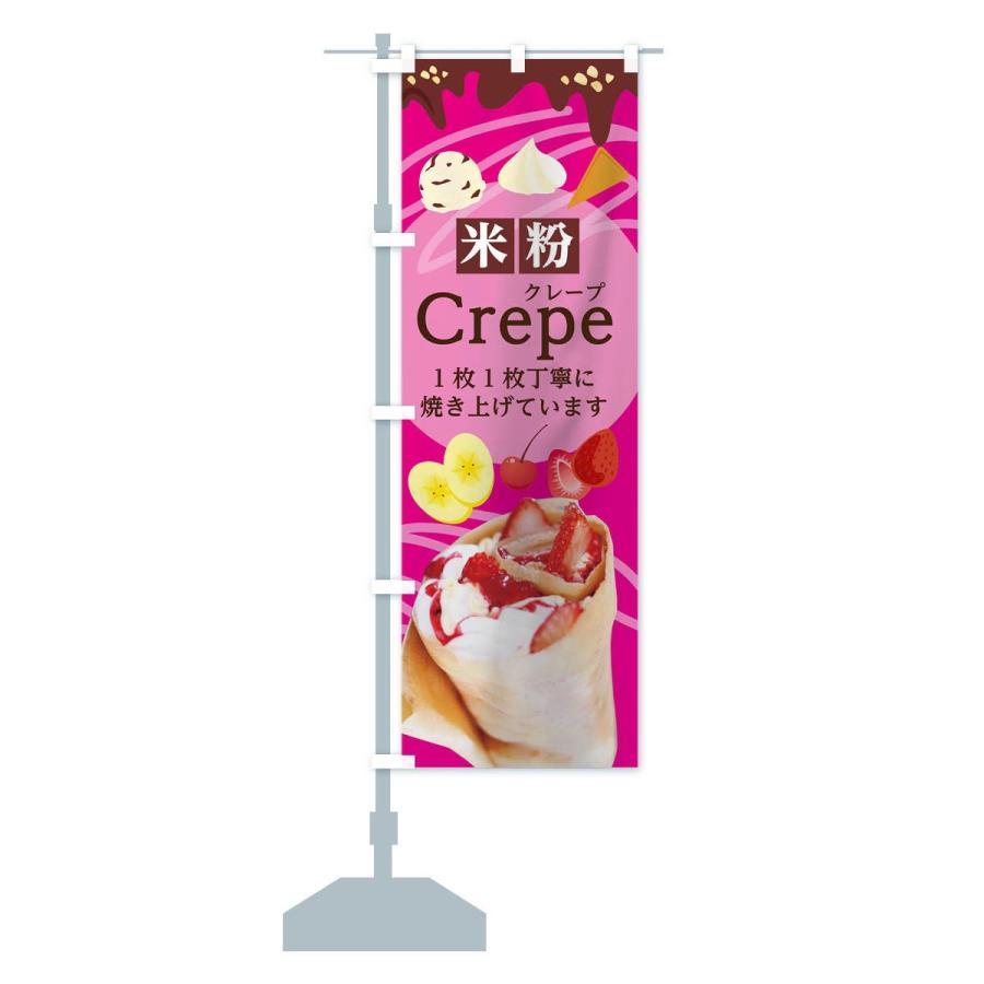 のぼり旗 米粉クレープ|goods-pro|14