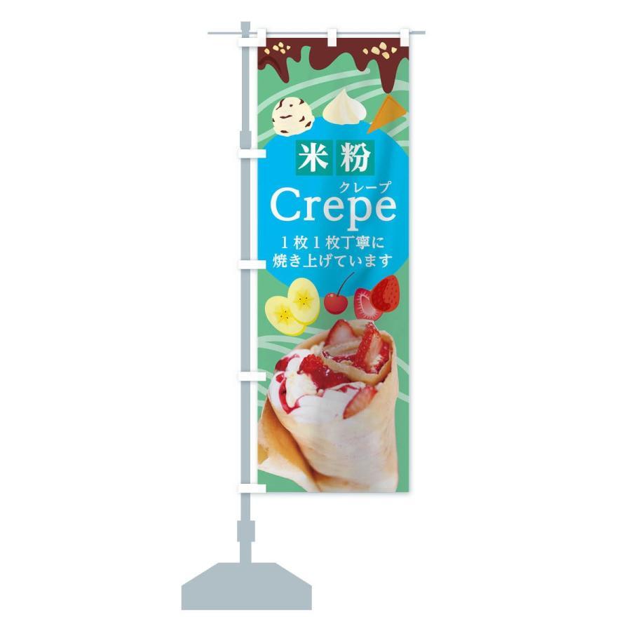 のぼり旗 米粉クレープ|goods-pro|15