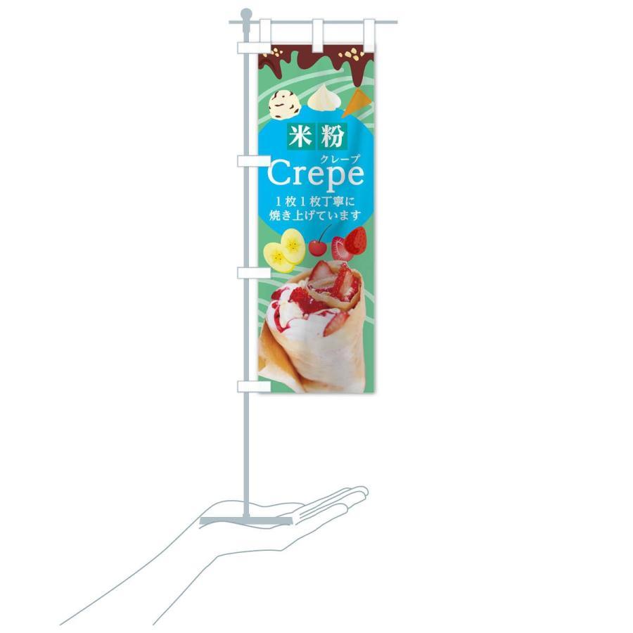 のぼり旗 米粉クレープ|goods-pro|20