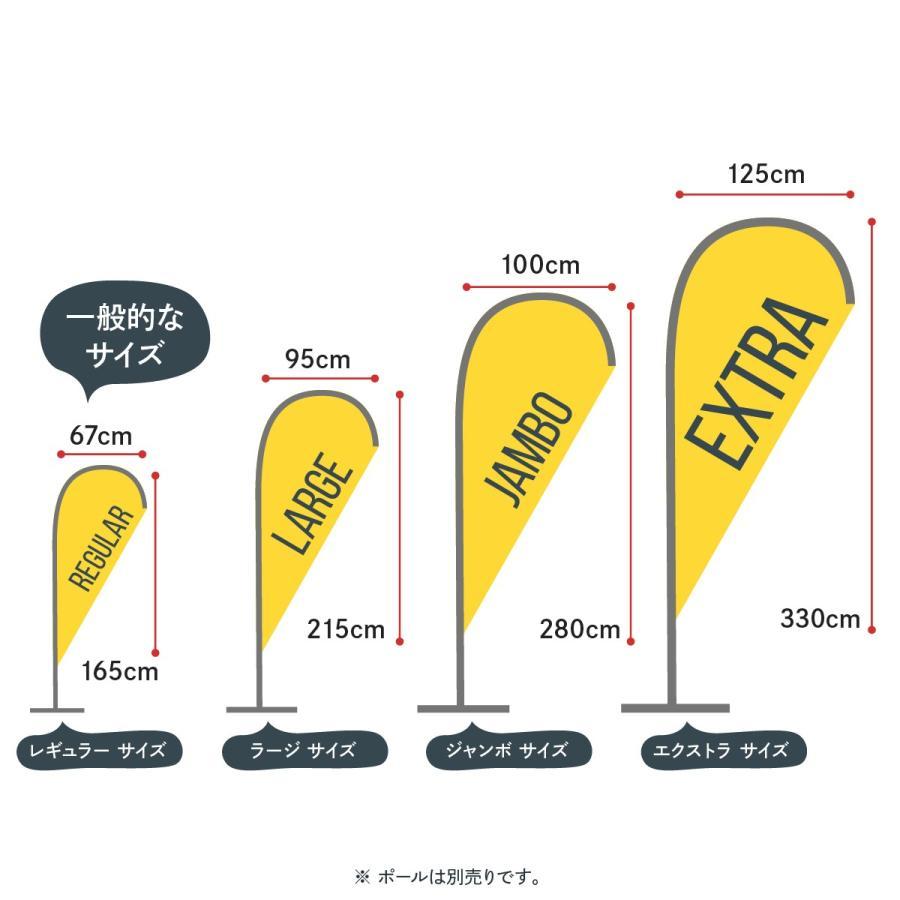 オリジナルPバナー印刷 ラージサイズ|goods-pro|05