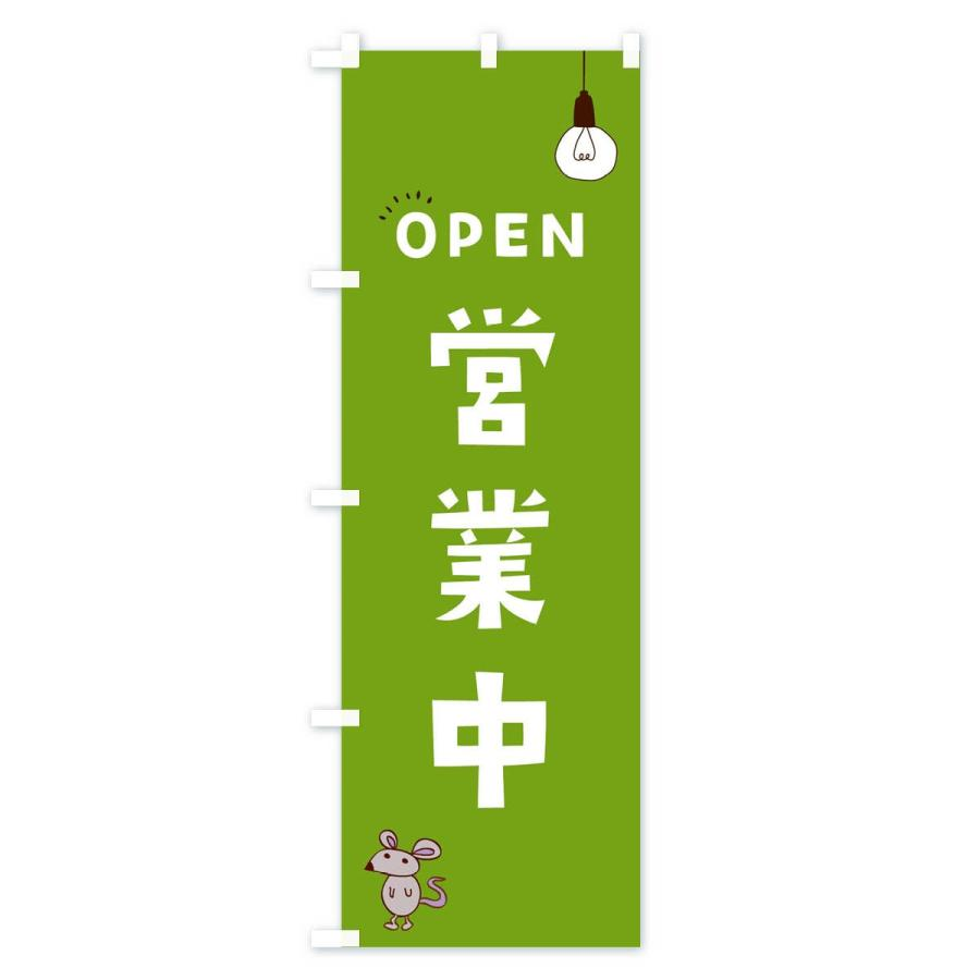 のぼり旗 営業中|goods-pro|04