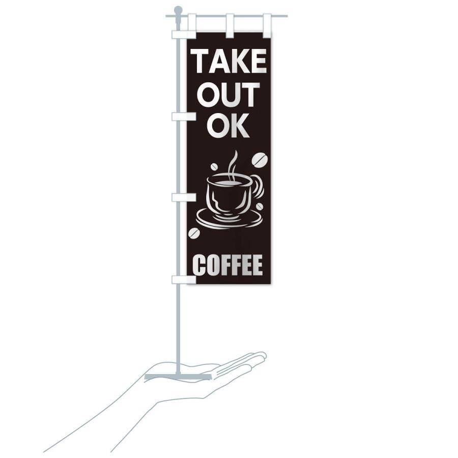 のぼり旗 コーヒーテイクアウト goods-pro 17