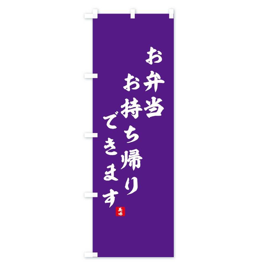 のぼり旗 お弁当お持ち帰りできます|goods-pro|04