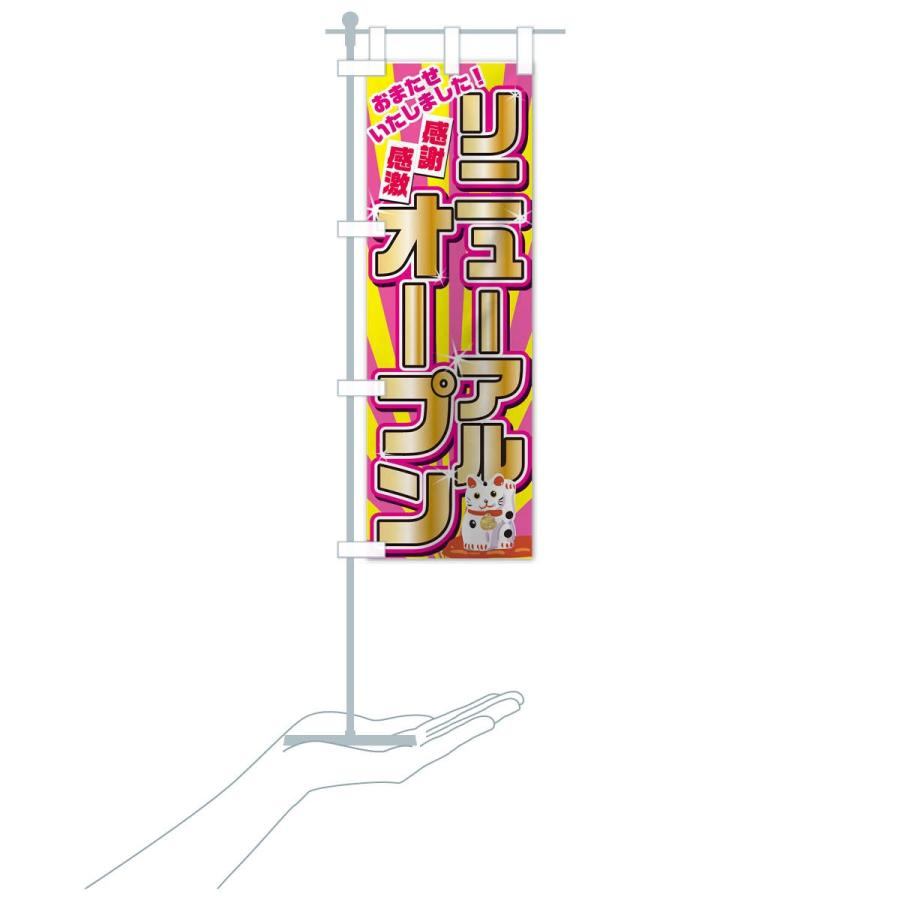 のぼり旗 リニューアルオープン|goods-pro|18