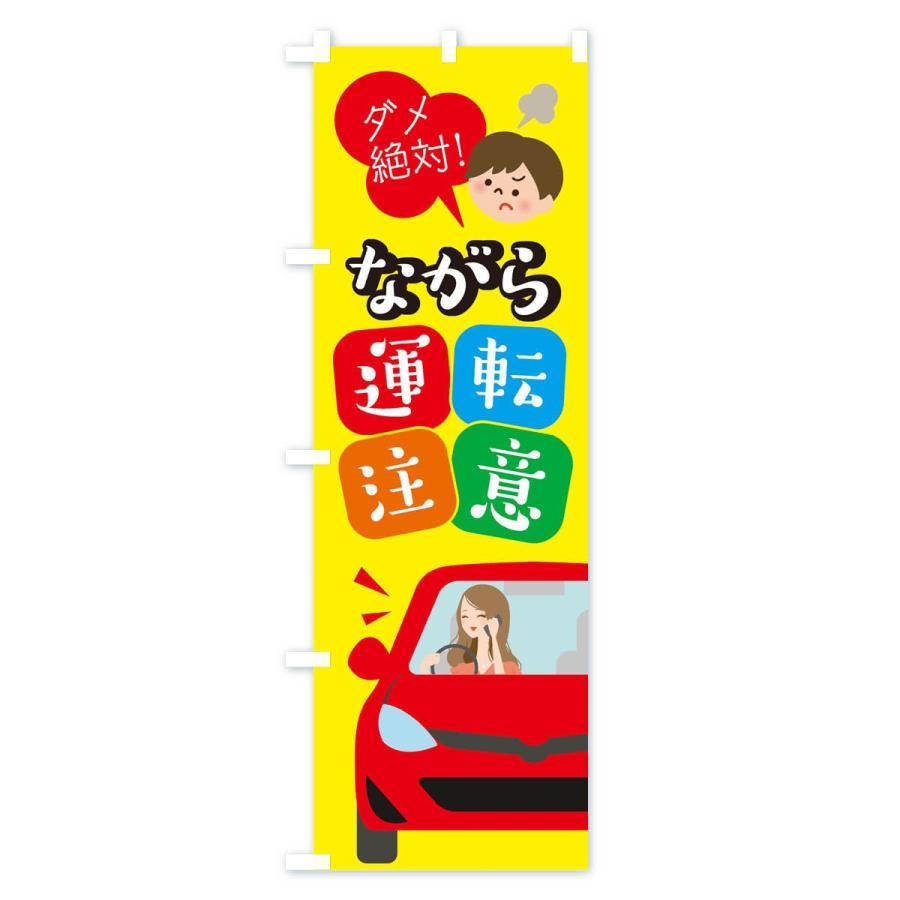 のぼり旗 ながら運転注意|goods-pro|02