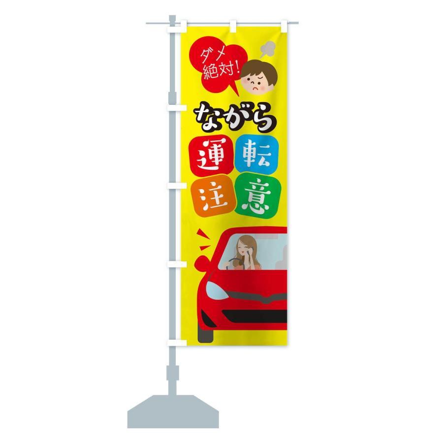 のぼり旗 ながら運転注意|goods-pro|13