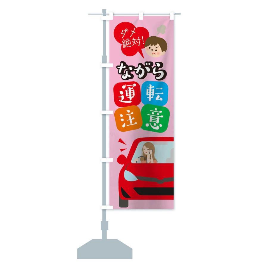 のぼり旗 ながら運転注意|goods-pro|14