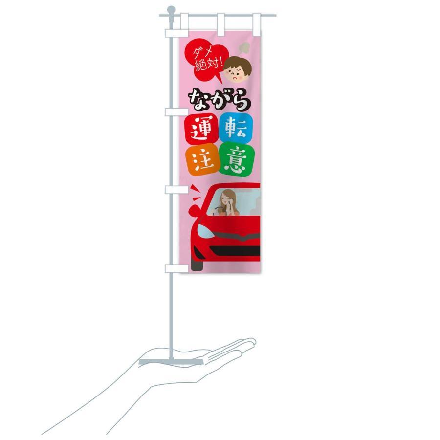 のぼり旗 ながら運転注意|goods-pro|17