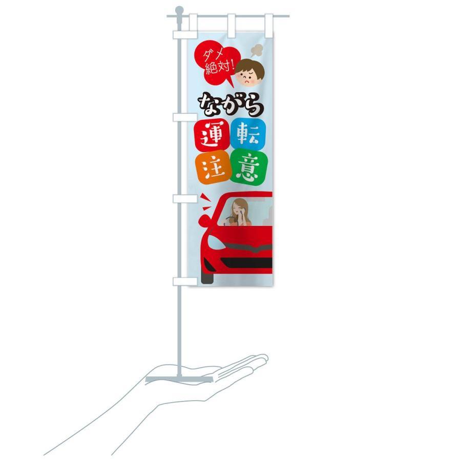 のぼり旗 ながら運転注意|goods-pro|20