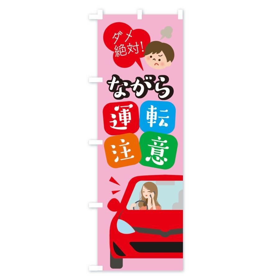 のぼり旗 ながら運転注意|goods-pro|03