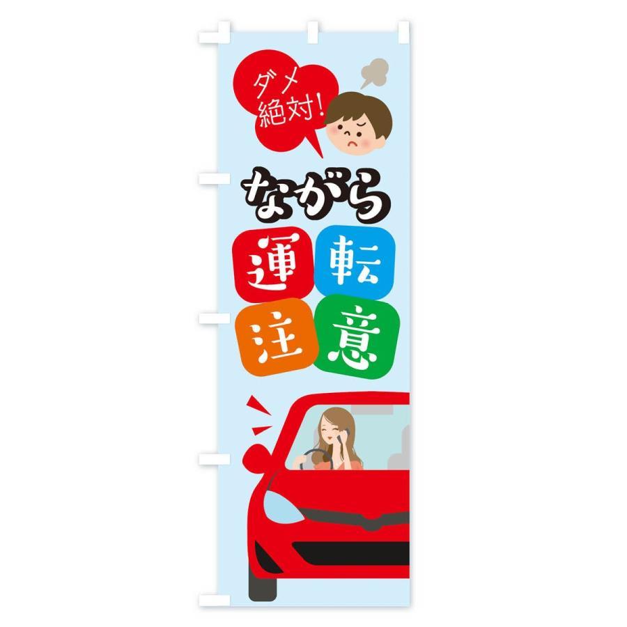 のぼり旗 ながら運転注意|goods-pro|04