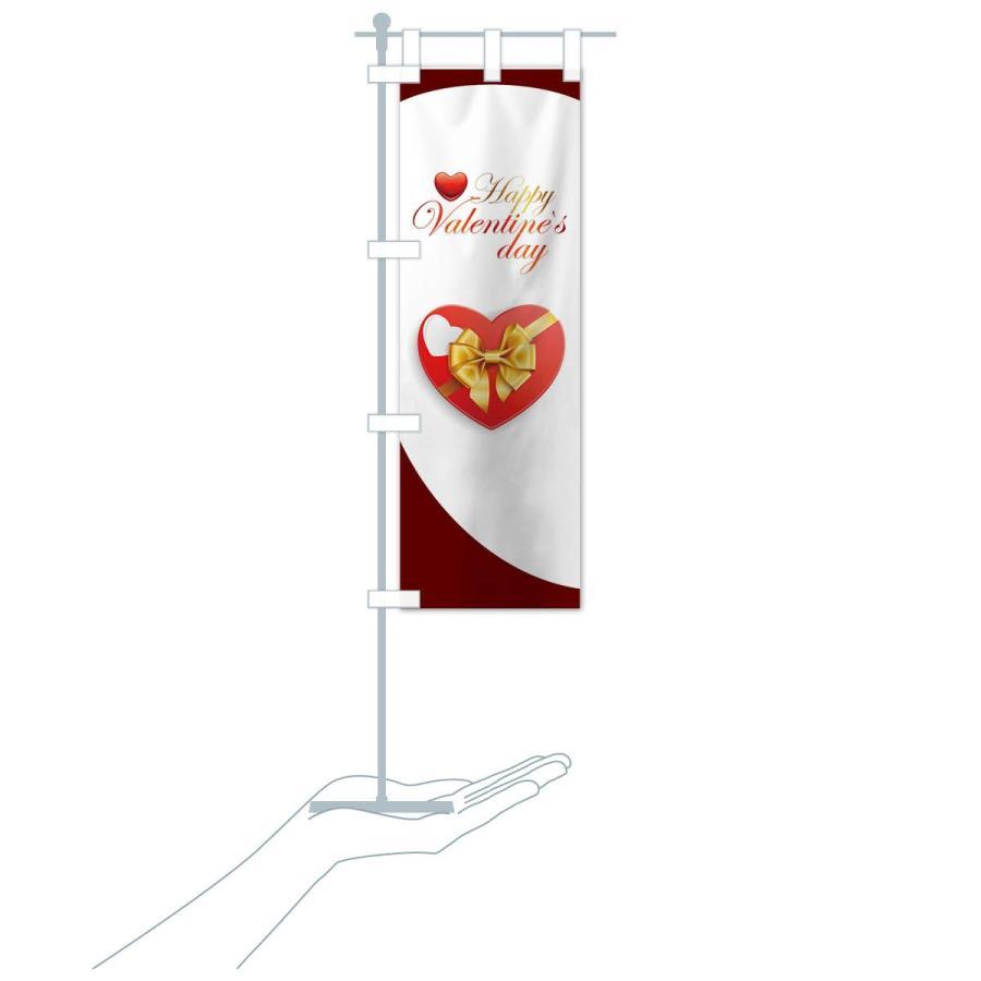 のぼり旗 バレンタイン|goods-pro|20