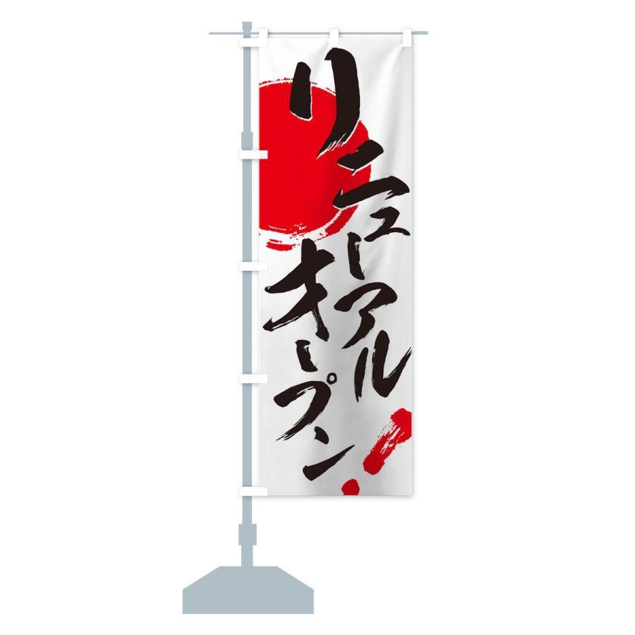 のぼり旗 リニューアルオープン|goods-pro|15