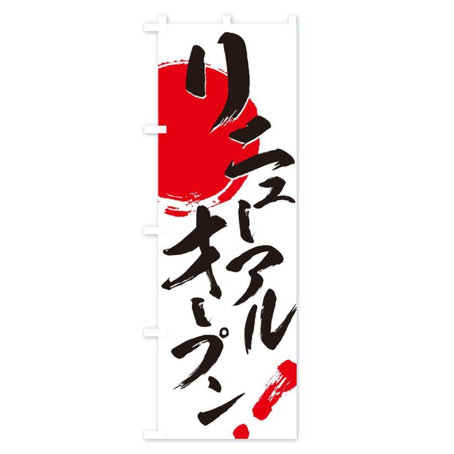 のぼり旗 リニューアルオープン|goods-pro|04