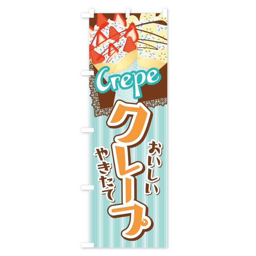 のぼり旗 クレープ goods-pro 04