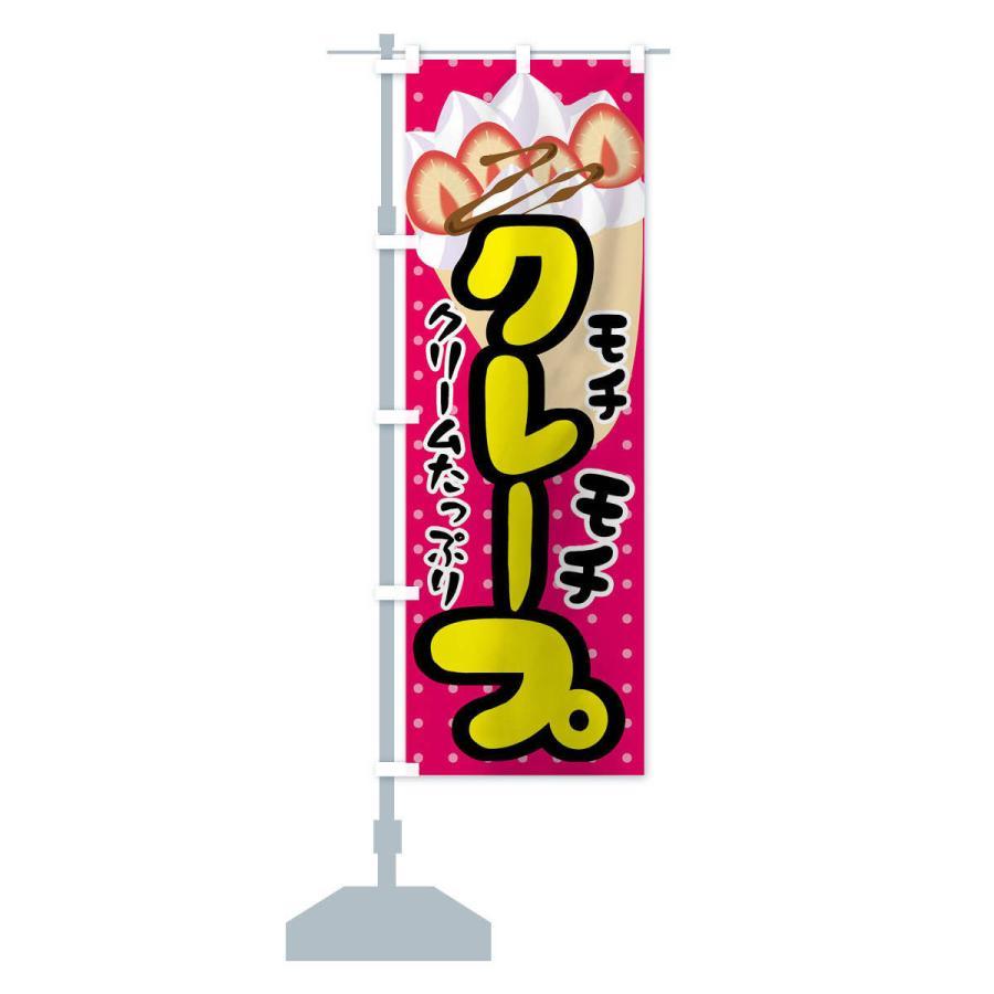のぼり旗 クレープ goods-pro 14