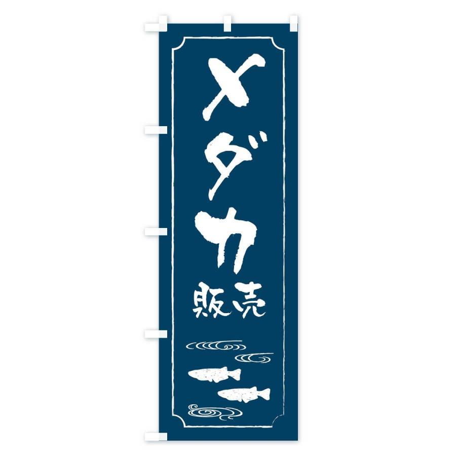 のぼり旗 メダカ販売|goods-pro|03