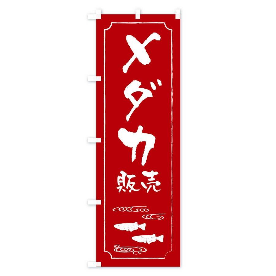 のぼり旗 メダカ販売|goods-pro|04