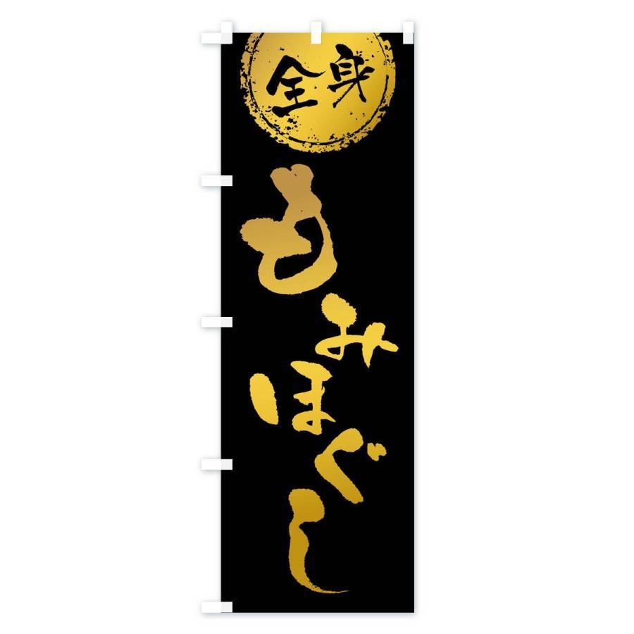 のぼり旗 全身もみほぐし|goods-pro|02