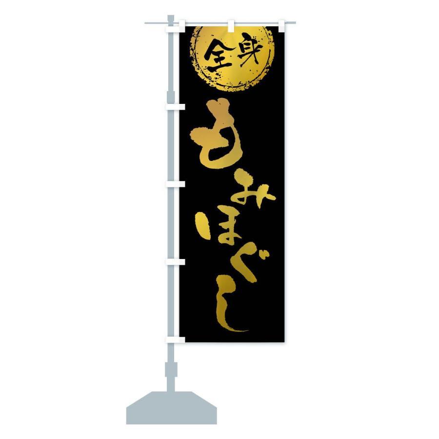 のぼり旗 全身もみほぐし goods-pro 13