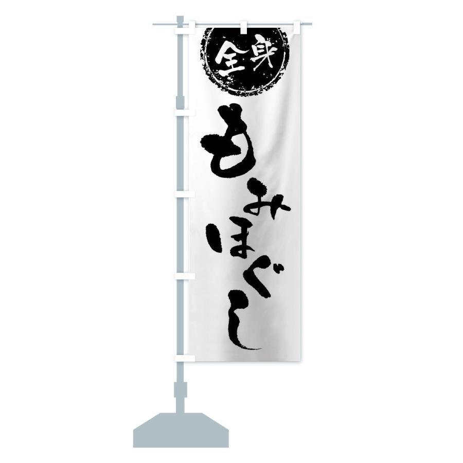 のぼり旗 全身もみほぐし|goods-pro|15