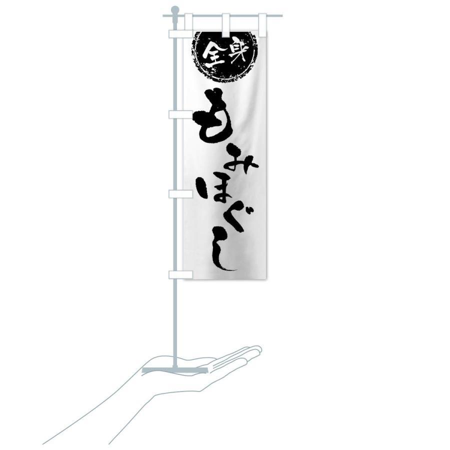 のぼり旗 全身もみほぐし goods-pro 20
