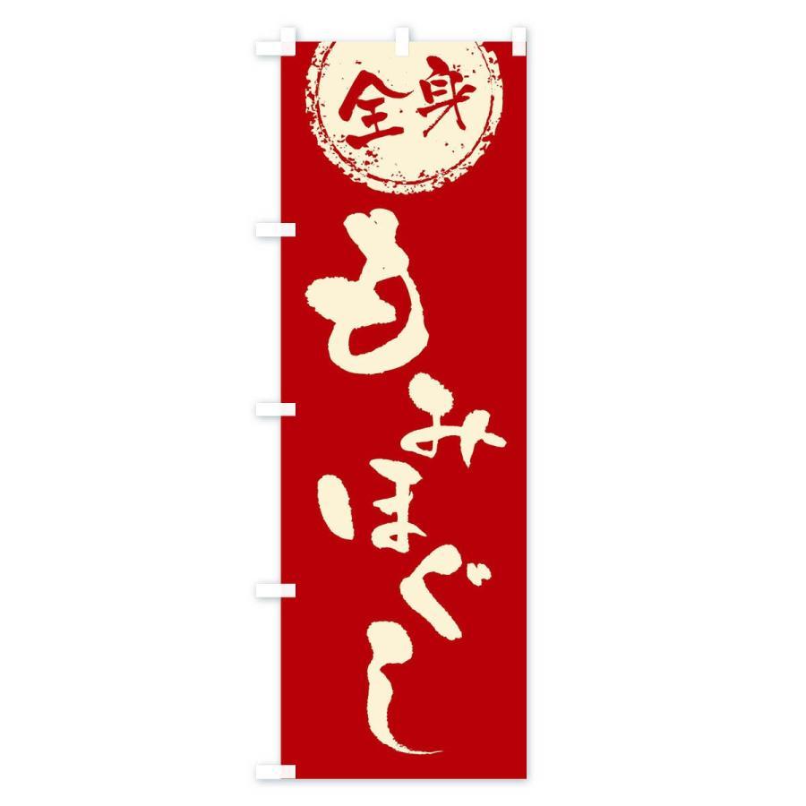 のぼり旗 全身もみほぐし goods-pro 03