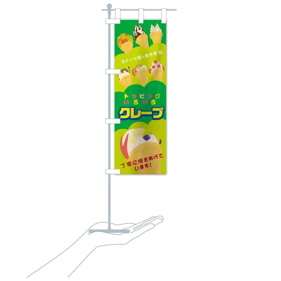 のぼり旗 クレープ|goods-pro|17