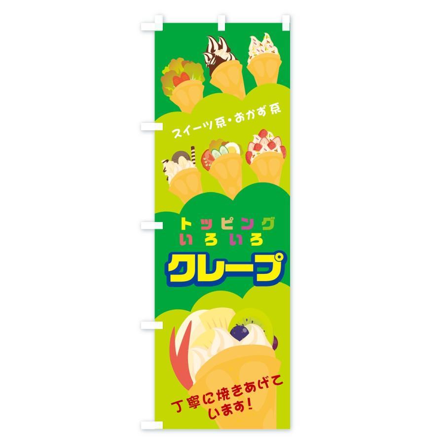 のぼり旗 クレープ|goods-pro|03