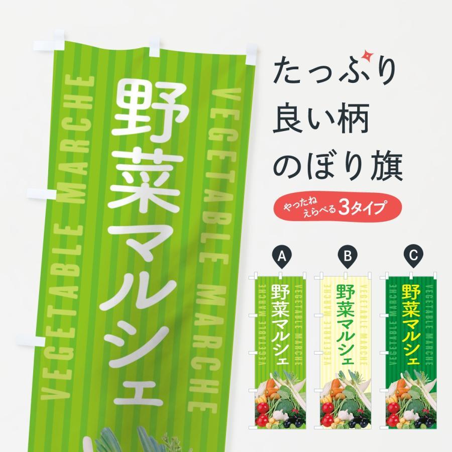 のぼり旗 野菜マルシェ|goods-pro