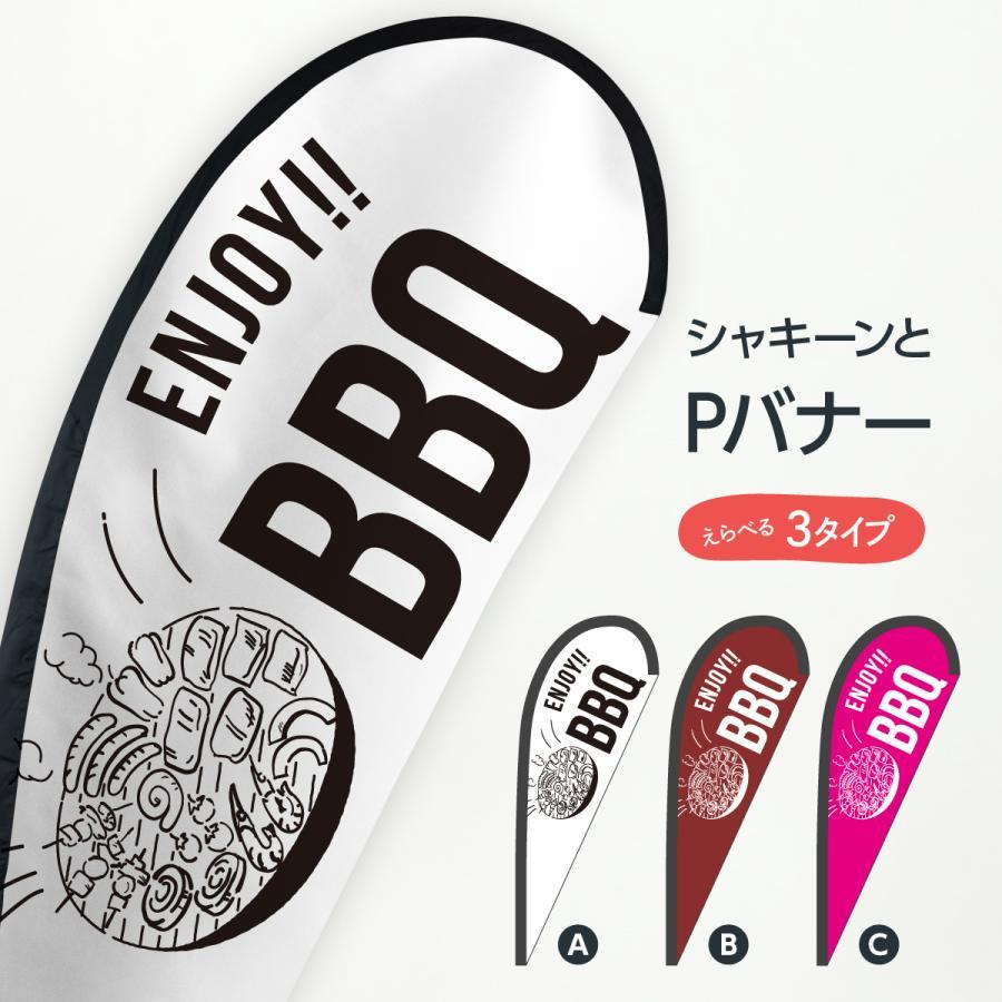バーベキュー Pバナー|goods-pro