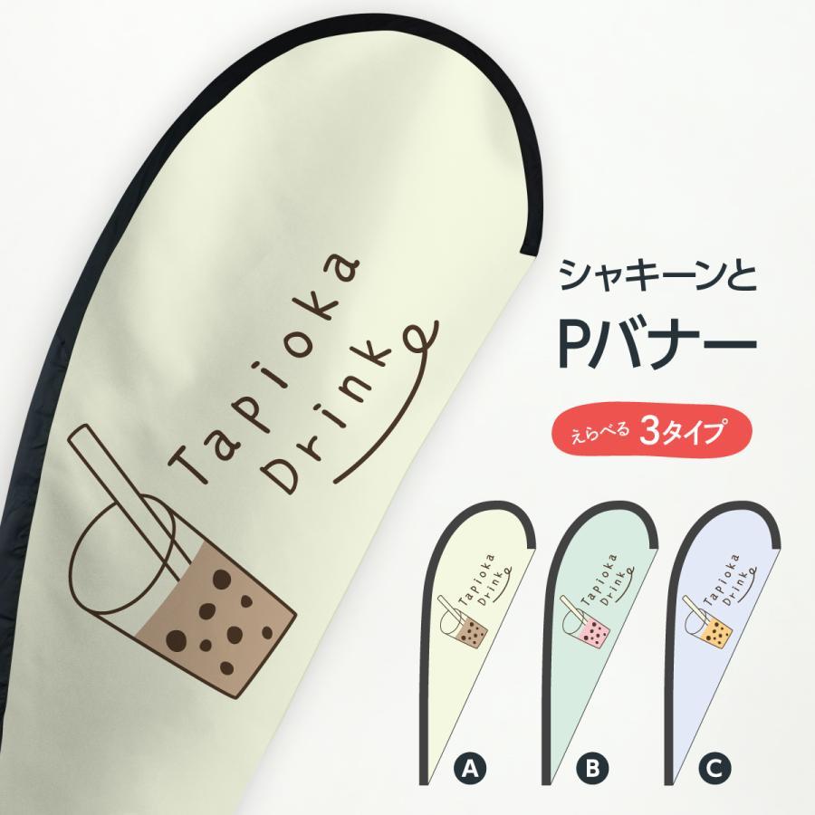 タピオカドリンク Pバナー goods-pro