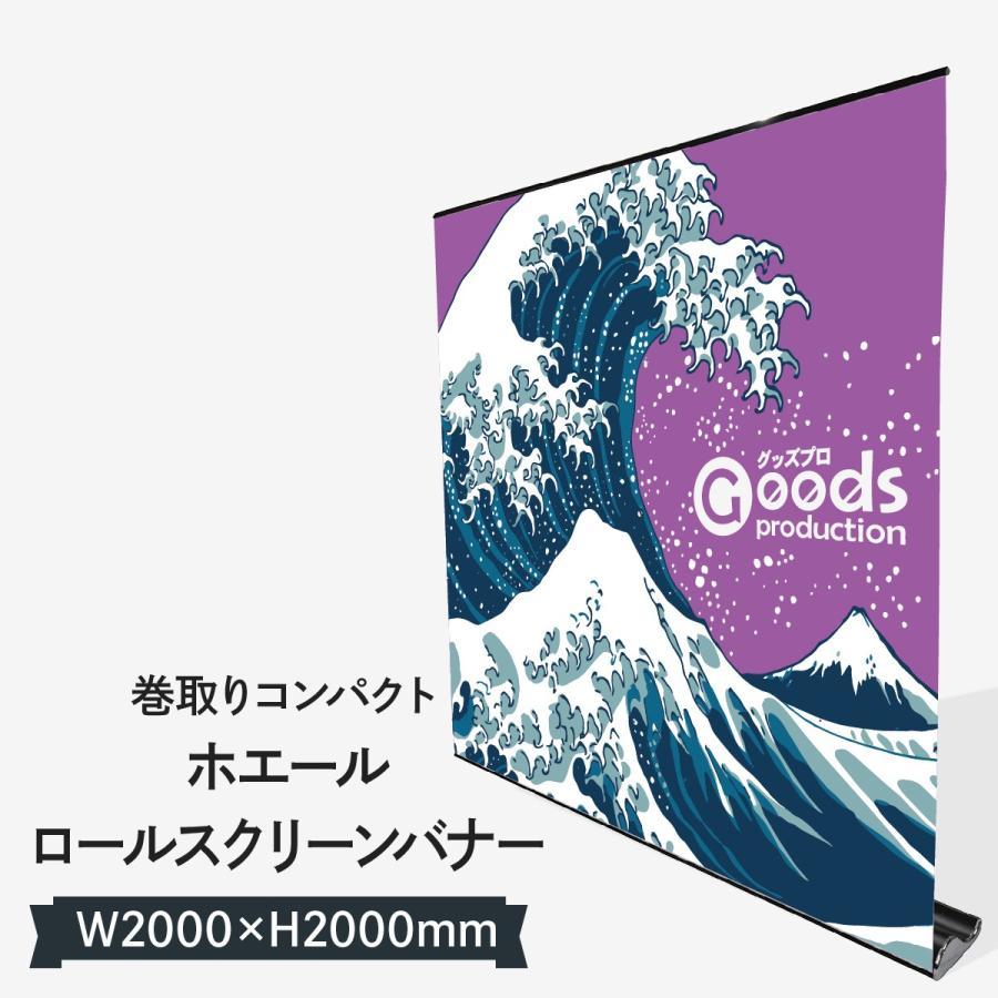 ホエールロールスクリーンバナー200 goods-pro