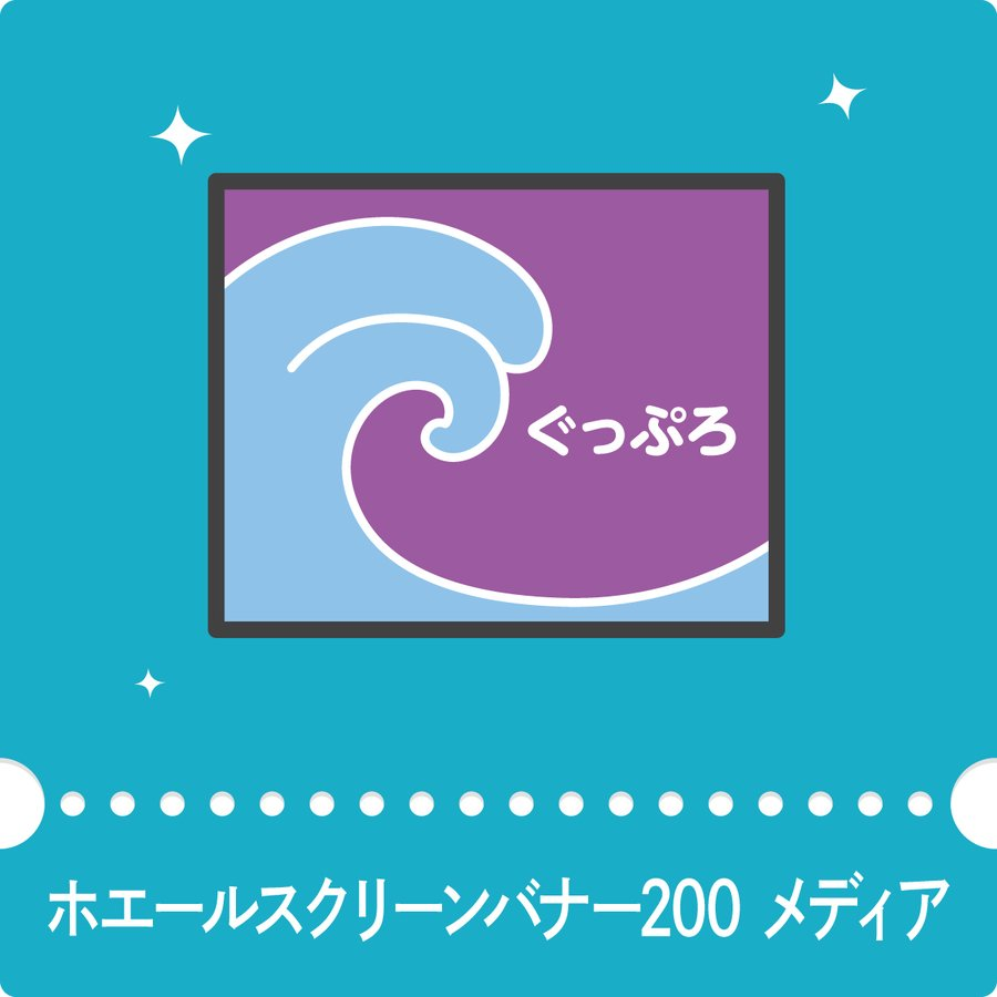 ホエールロールスクリーンバナー200専用メディア goods-pro