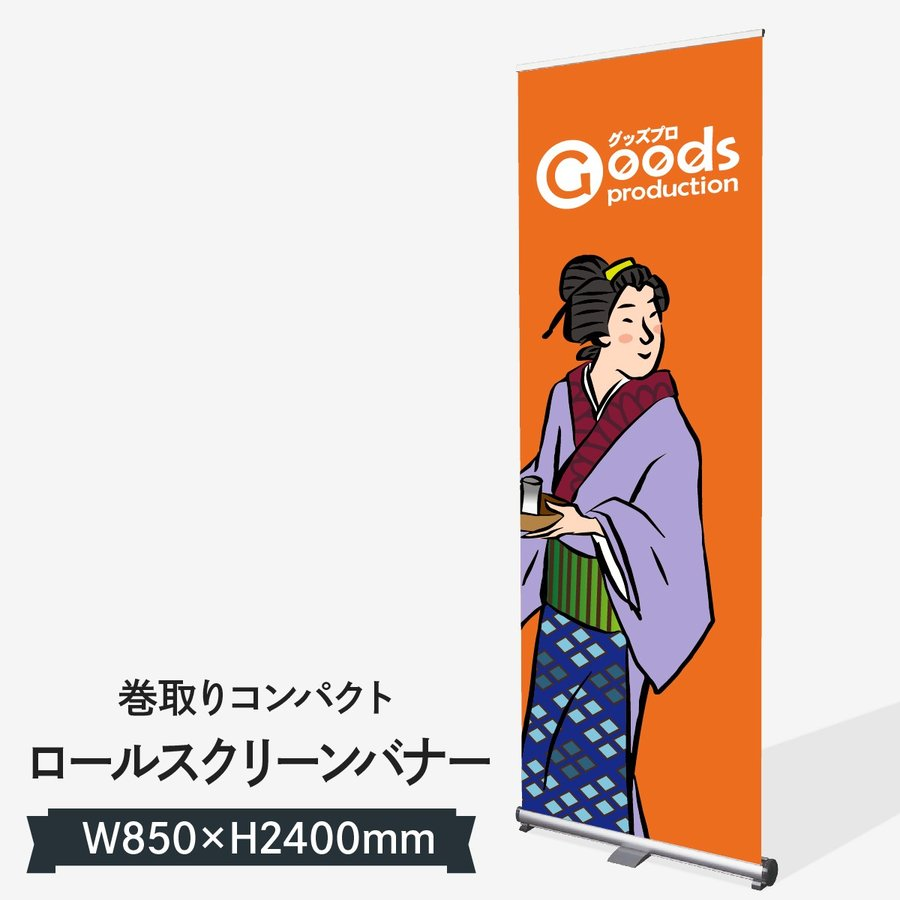 ロールスクリーンバナー w850|goods-pro
