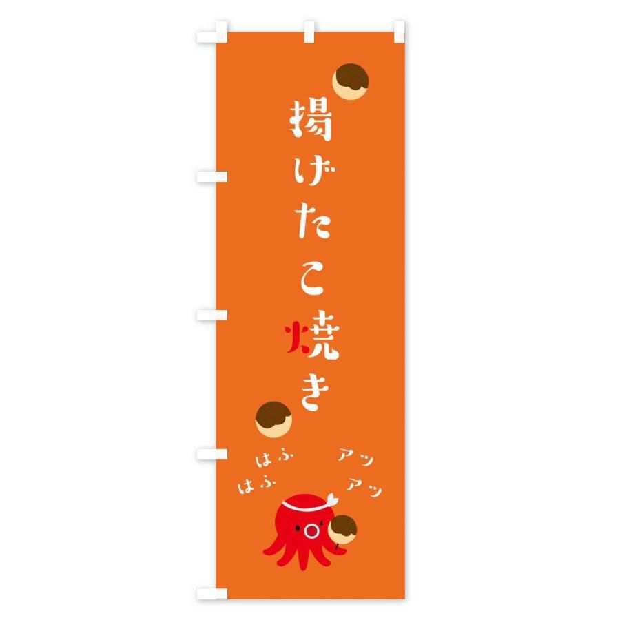 のぼり旗 揚げたこ焼き|goods-pro|04