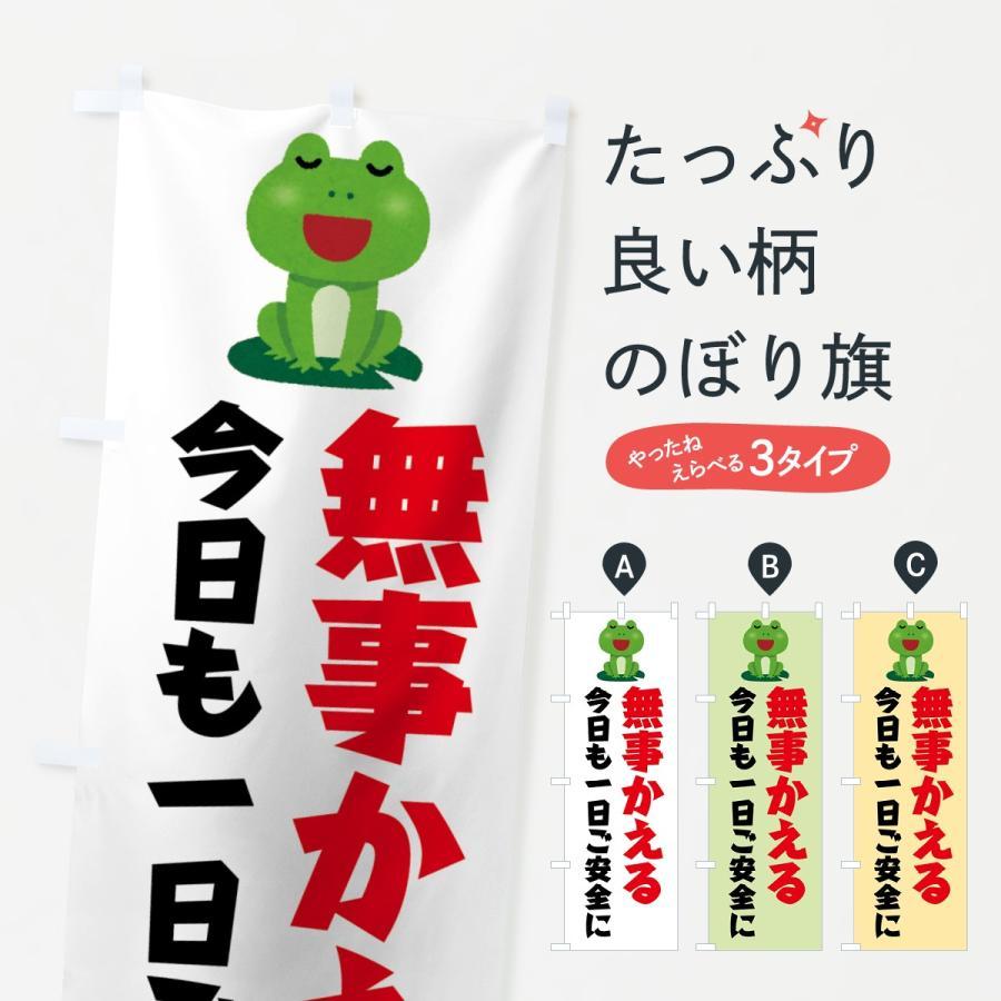 のぼり旗 無事かえる|goods-pro