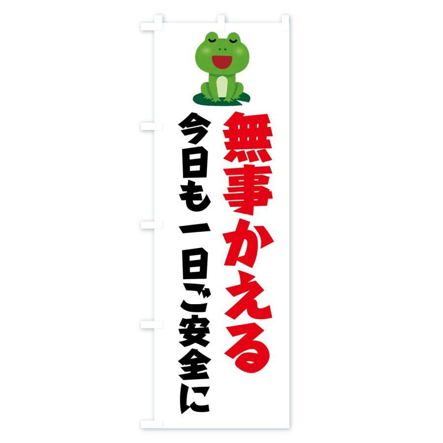 のぼり旗 無事かえる|goods-pro|02