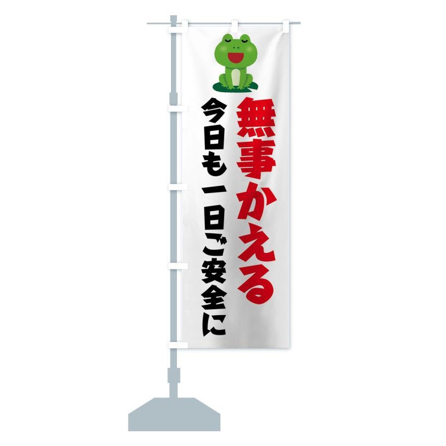 のぼり旗 無事かえる|goods-pro|13