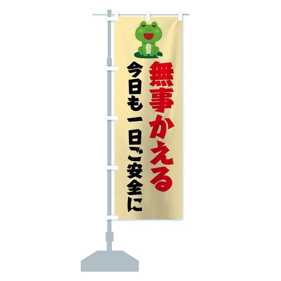のぼり旗 無事かえる|goods-pro|15