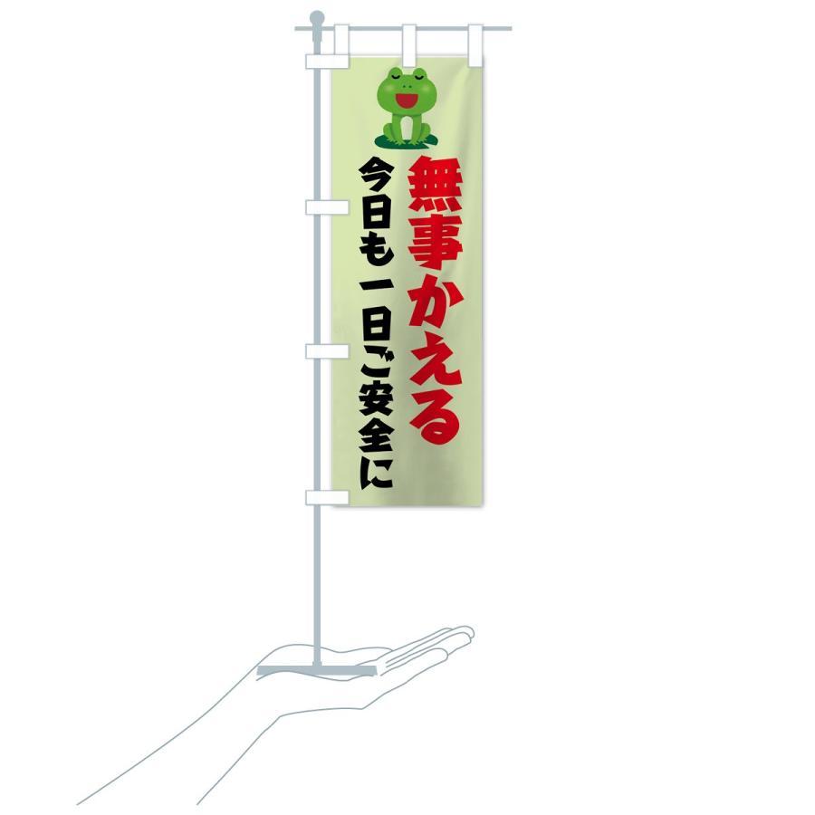 のぼり旗 無事かえる|goods-pro|17