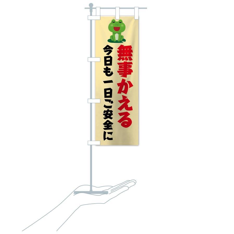 のぼり旗 無事かえる|goods-pro|20