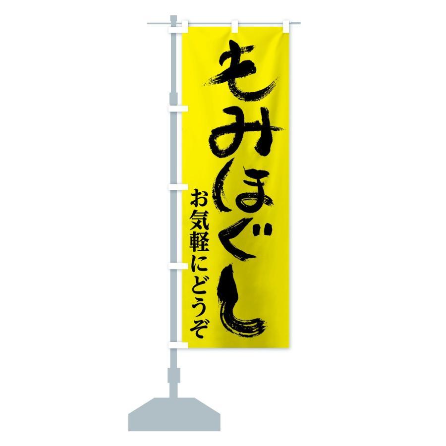 のぼり旗 もみほぐし|goods-pro|14