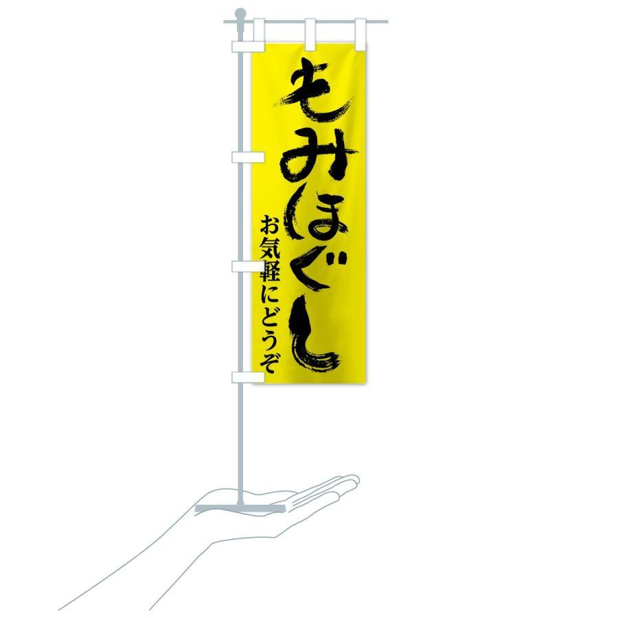 のぼり旗 もみほぐし|goods-pro|17
