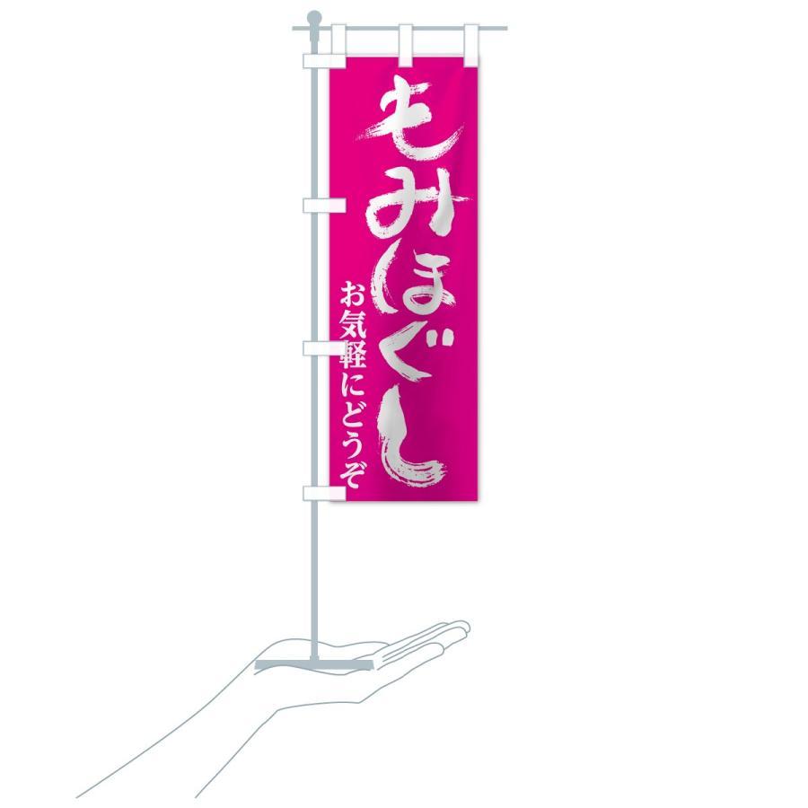 のぼり旗 もみほぐし goods-pro 16